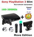 Sony PS3 160-3000Gb Move Edition (Кастомная прошивка)