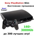 Новая прошитая Sony Playstation 3 Slim 160-3000Gb (Кастомная прошивка)