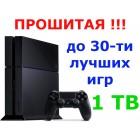 Прошитая Sony PlayStation 4 (1000Gb) + 30 лучших игр на жестком диске