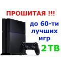 Прошитая Sony PlayStation 4 (2000Gb) + 60 лучших игр на жестком диске