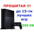 Прошитая Sony PlayStation 4 (500Gb) 15 игр