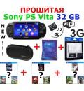 Прошитая Sony PS Vita Wi-Fi+3G 32Gb (20 игр) + наушники + чехол + набор защитных пленок + картриджи со скидкой