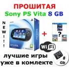 Sony PS Vita Wi-Fi 8Gb + игра на выбор