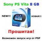 Sony PS Vita Wi-Fi 8Gb прошитая (запуск игр от PSP)