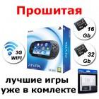 Прошитая Sony PS Vita Wi-Fi + 3G 8-32GB (запуск любых игр)