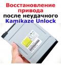 Восстановление привода Lite-on 16d4s после неудачного Kamikaze Unlock