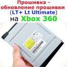 Установка-обновление прошивки LT+ (LT Ultimate) на любые Xbox 360
