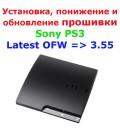 Установка, понижение (Downgrade) или обновление кастомной прошивки для Sony PS3