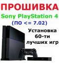 Прошивка PlayStation 4 (не выше версии 5.05)