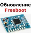 Обновление Freeboot