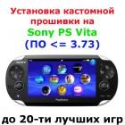 Прошивка PS Vita (не выше версии 3.72)