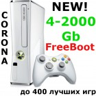 Xbox 360 4-2000Gb Freeboot (White)